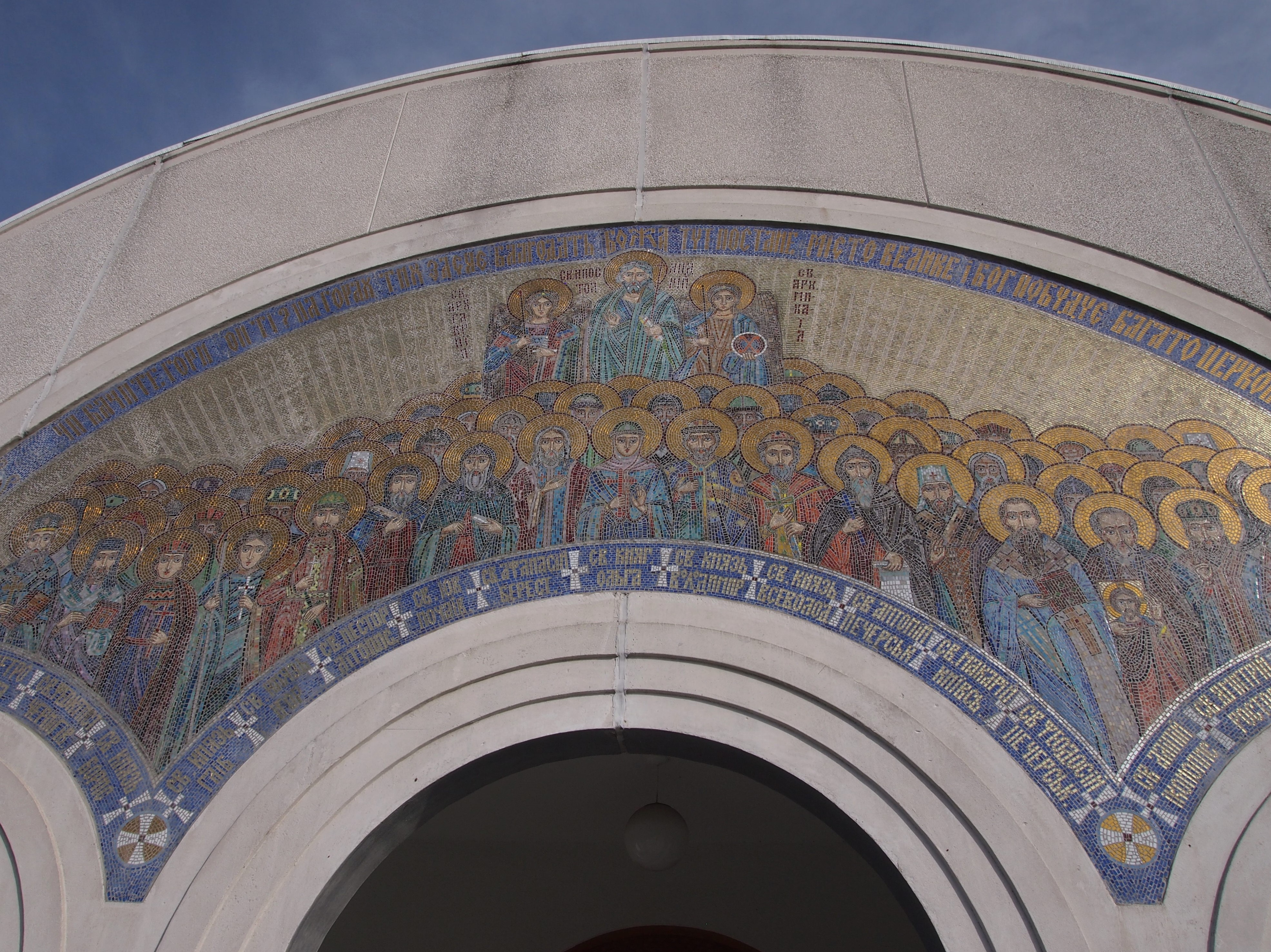 St. Andrew Ukrainian Orthodox Cathedral